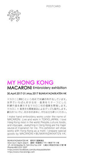 0419-香港刺繡展告知3.jpg