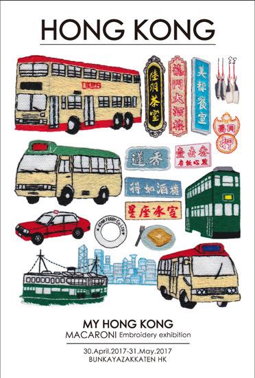 0419-香港展覧会告知1.jpg